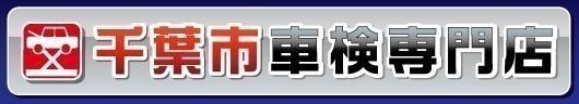 千葉市車検専門店